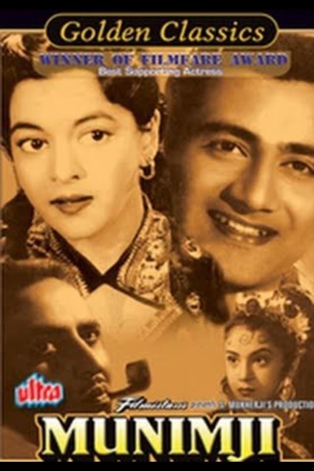 Постер фильма Счетовод 1955