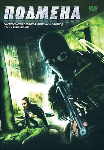 Постер фильма Подмена 2006