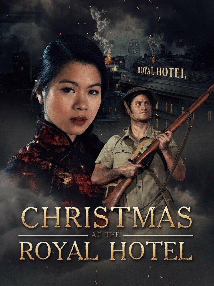 Постер фильма Рождество в отеле «Роял» 2018