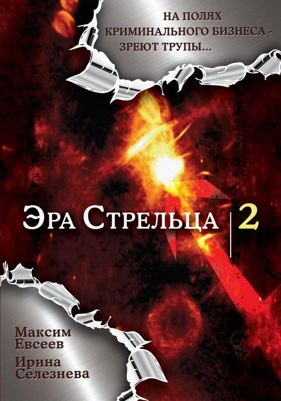 Постер фильма Эра стрельца2 2008