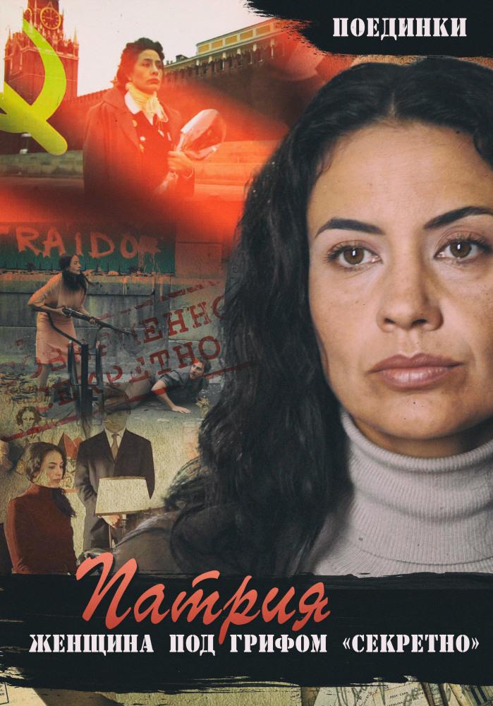 Постер фильма Поединки: Женщина под грифом «секретно» 2011
