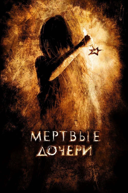 Постер фильма Мертвые дочери 2007