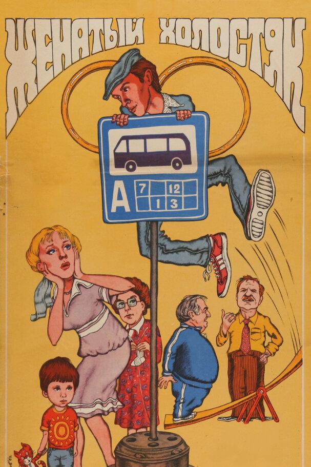 Постер фильма Женатый холостяк 1982