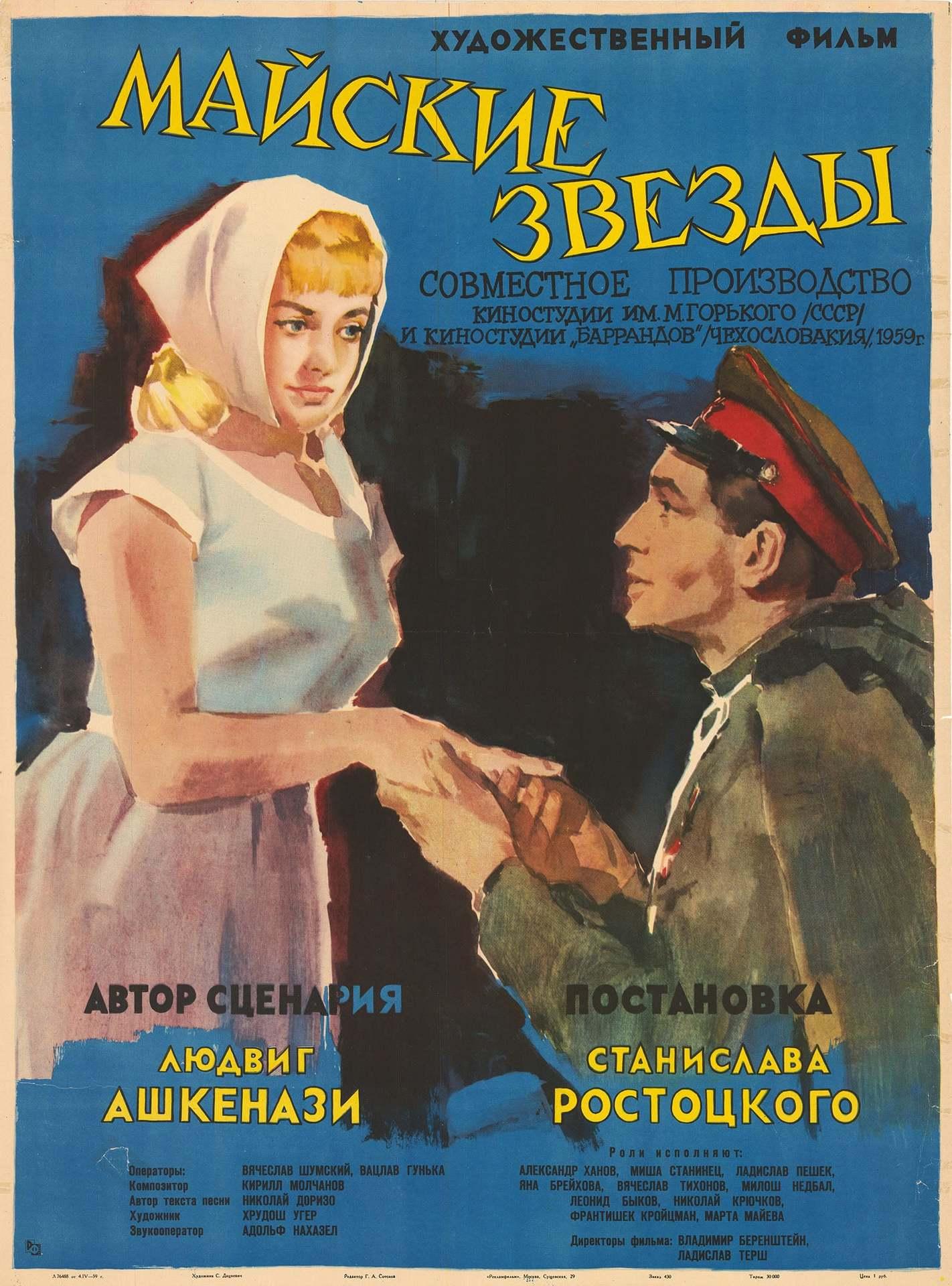 Постер фильма Майские звезды 1959