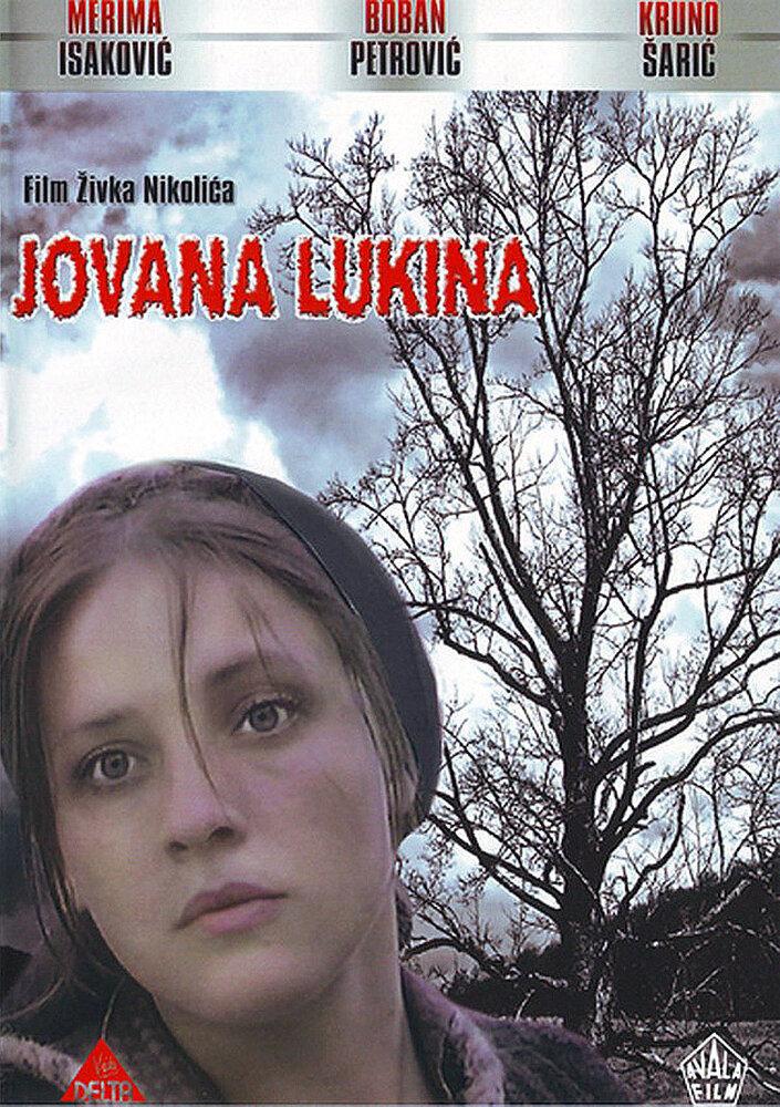 Постер фильма Йована Лукина 1979