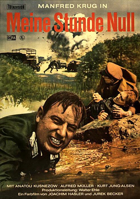 Постер фильма Мой нулевой час 1970