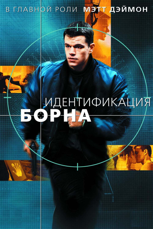 Постер фильма Идентификация Борна 2002