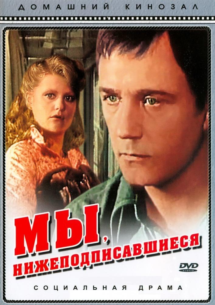 Постер фильма Мы, нижеподписавшиеся 1980