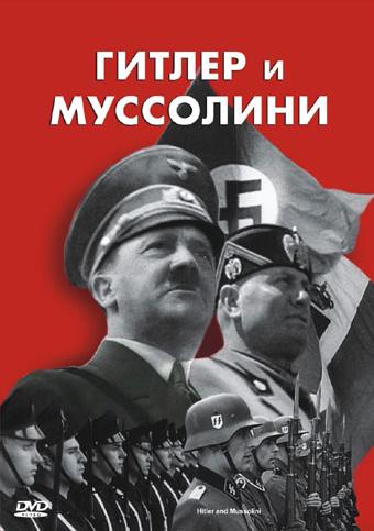 Постер фильма Гитлер и Муссолини 2007