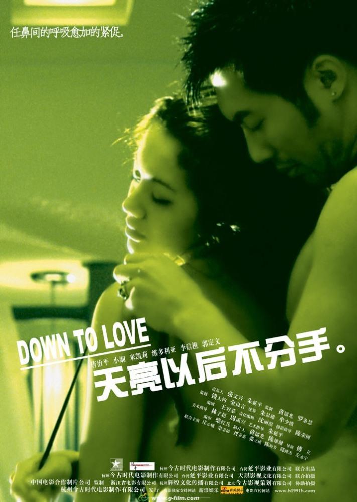 Постер фильма Tianliang yihou bu fenshou 2006