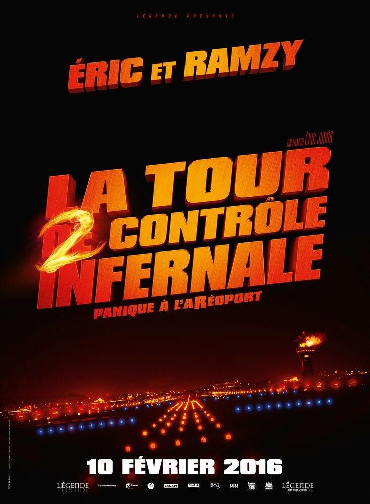 Постер фильма La tour 2 contrôle infernale 2016