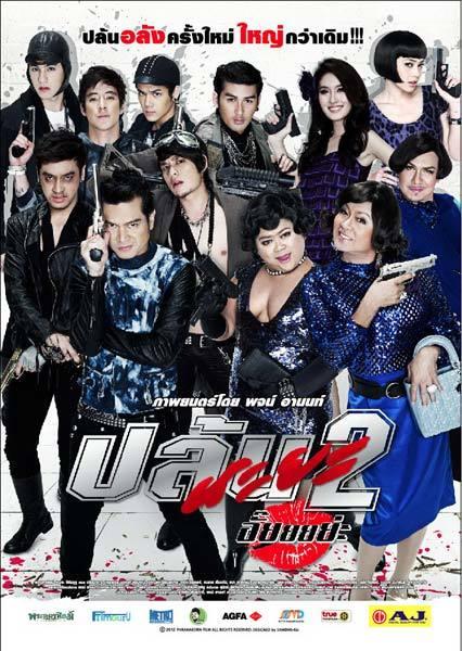 Постер фильма Plon Naya2 2012