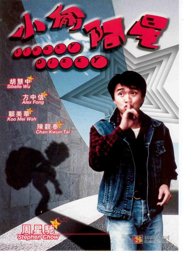Постер фильма В беспамятстве 1990