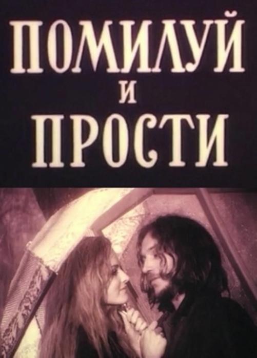 Постер фильма Помилуй и прости 1988