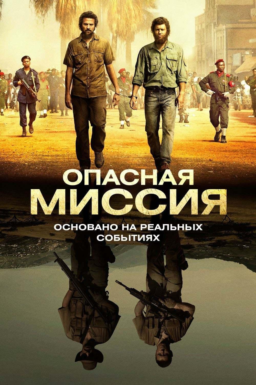 Постер фильма Опасная миссия 2018