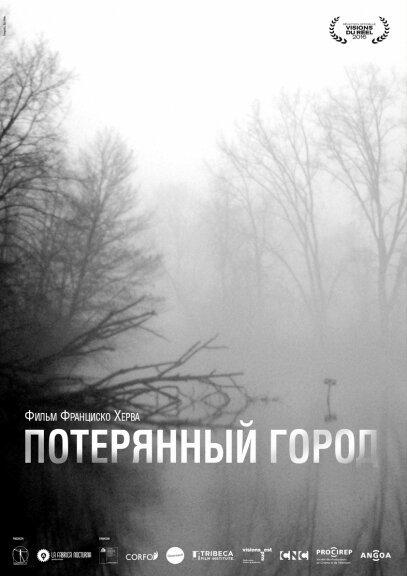 Постер фильма Потерянный город 2016