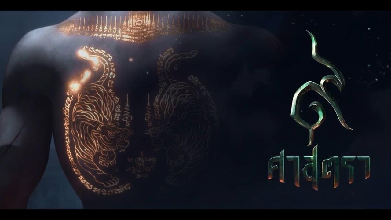 Кадры из фильма Сила девяти Богов The Legend of Muay Thai: 9 Satra 2018