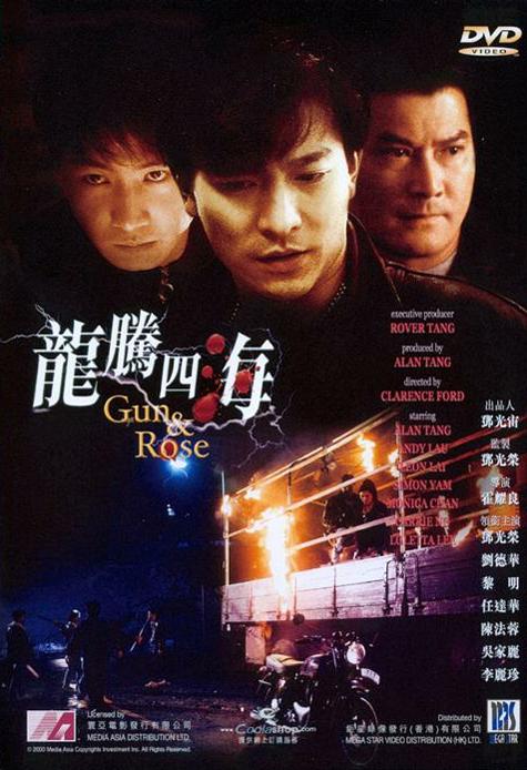 Постер фильма Пистолет и роза 1992