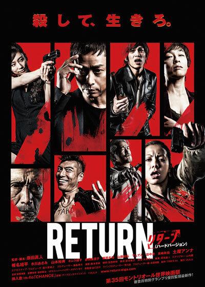 Постер фильма Return 2013