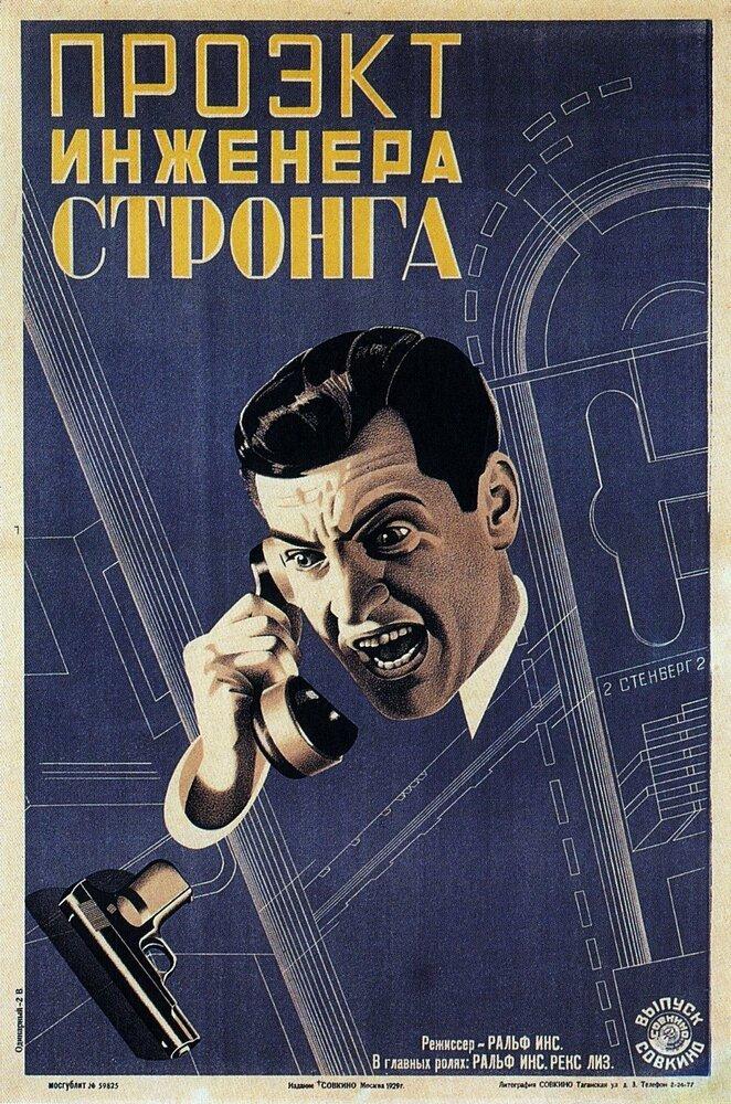 Постер фильма Moulders of Men 1927
