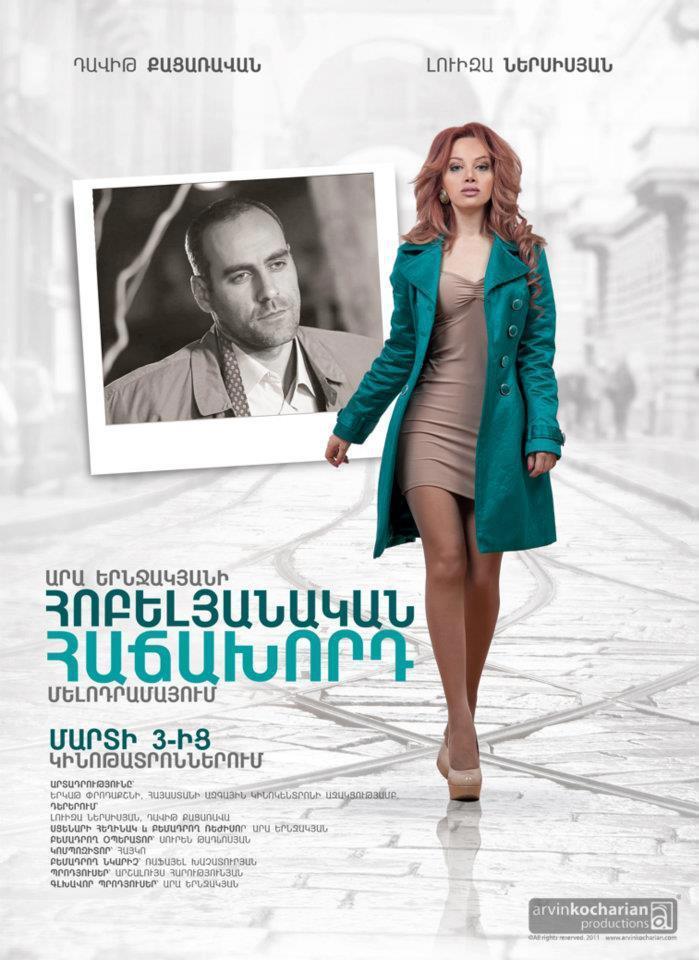 Постер фильма Юбилейный посетитель 2012
