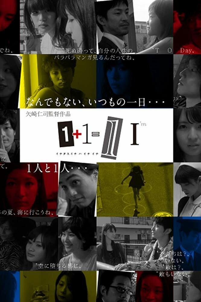 Постер фильма 1+1=11 2012