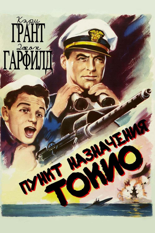 Постер фильма Пункт назначения – Токио 1943