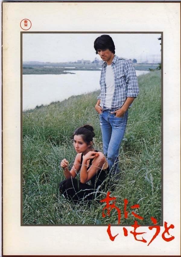 Постер фильма Брат и сестра 1976