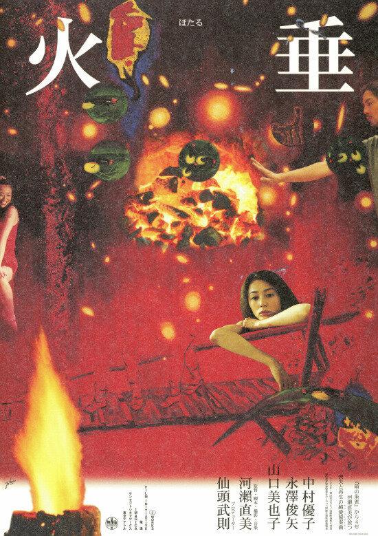 Постер фильма Светлячок 2000