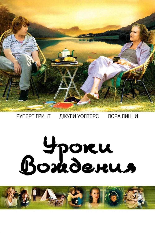 Постер фильма Уроки вождения 2006