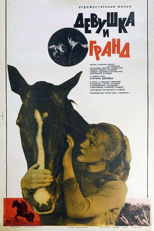 Постер фильма Девушка и Гранд 1982