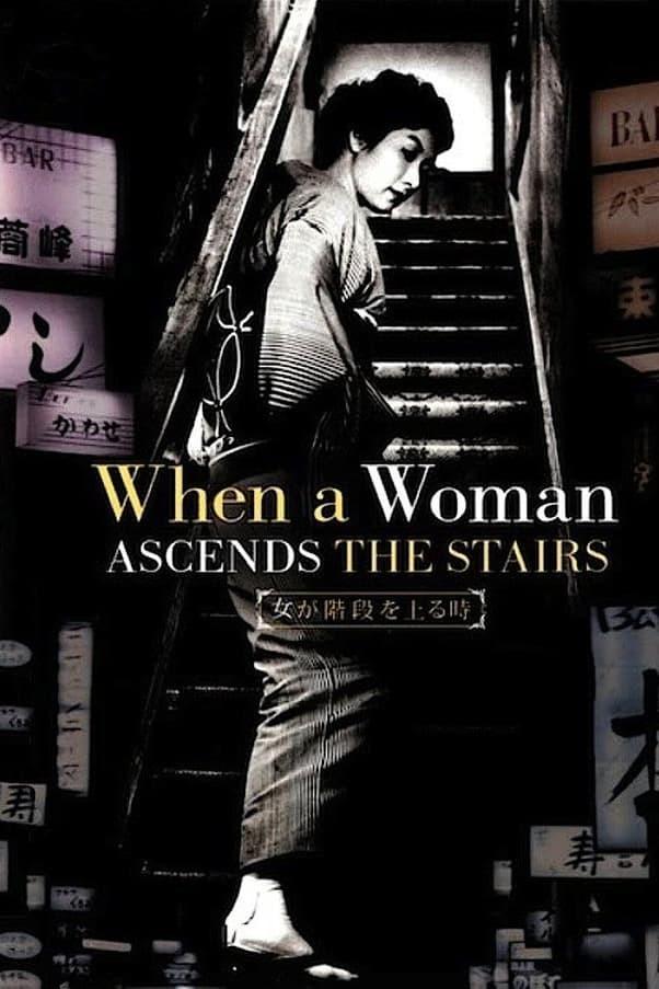 Постер фильма Когда женщина поднимается по лестнице 1960