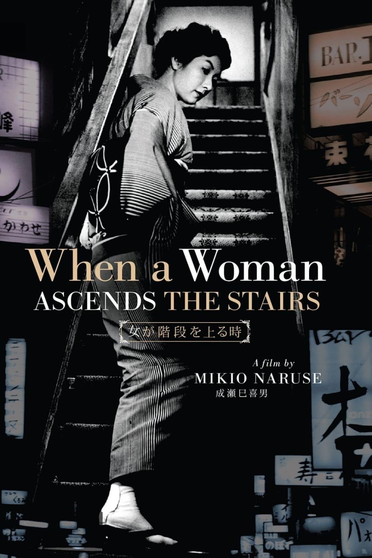 Постер фильма Когда женщина поднимается по лестнице Onna ga kaidan wo agaru toki 1960