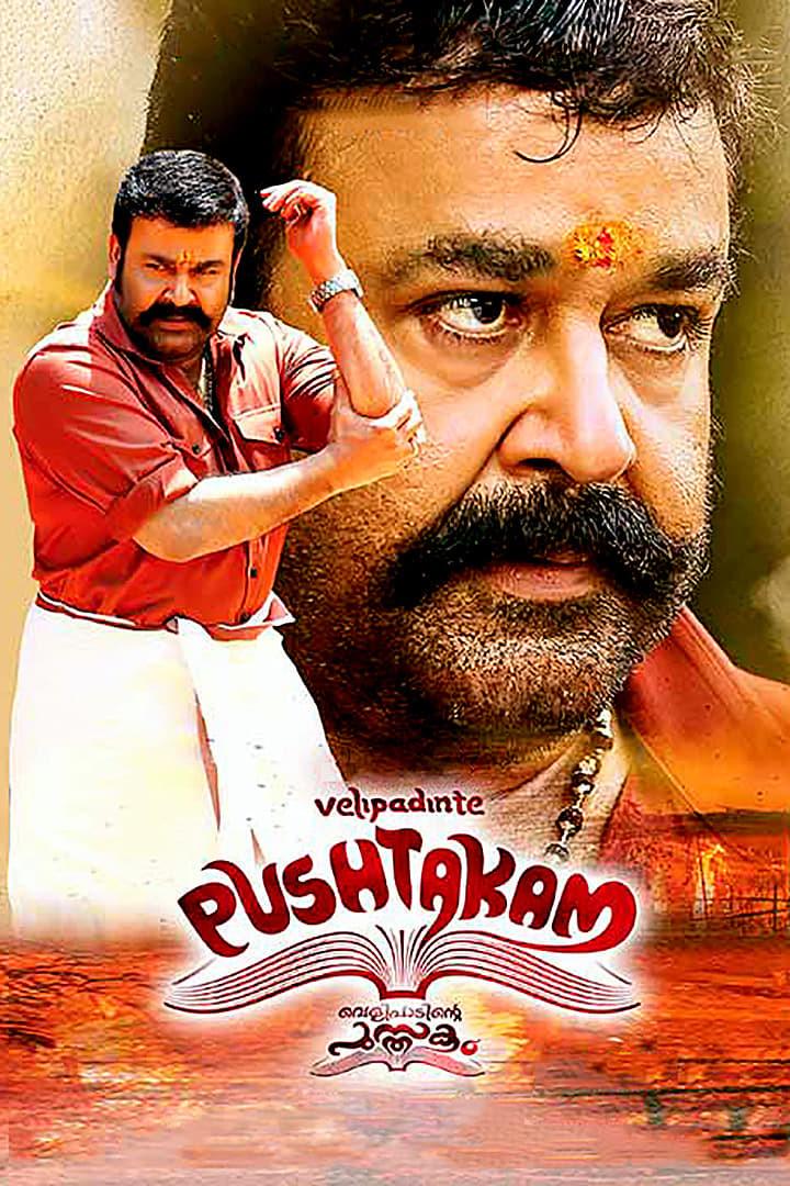 Постер фильма Velipadinte Pusthakam 2017