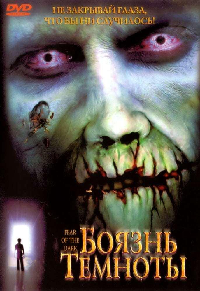 Постер фильма Боязнь темноты 2003