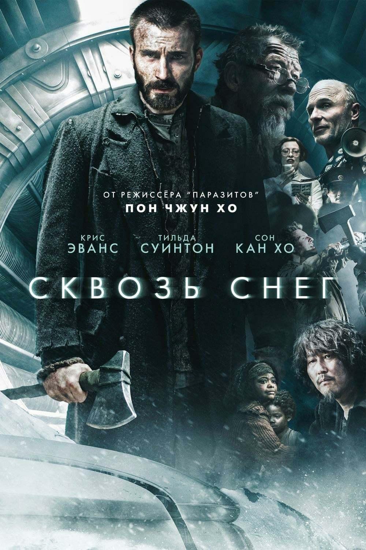 Постер фильма Снег 2013