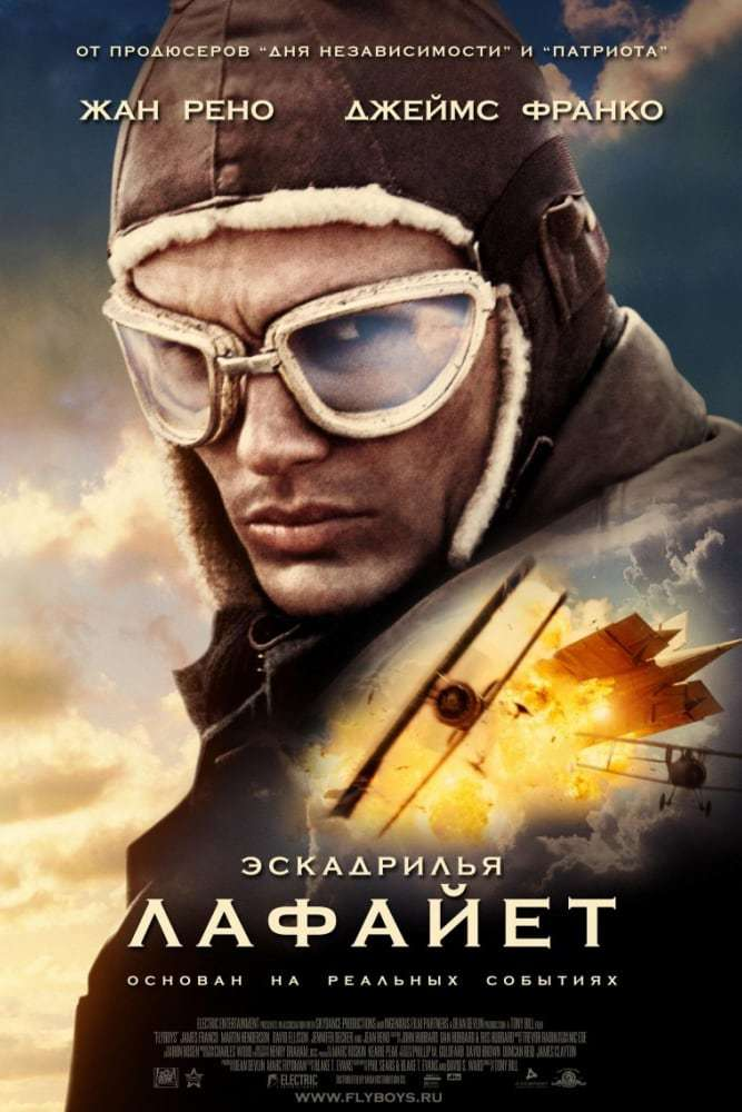 Постер фильма Эскадрилья «Лафайет» 2006