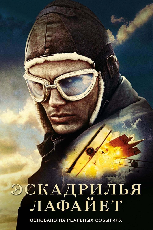 Постер фильма Эскадрилья «Лафайет» Flyboys 2006