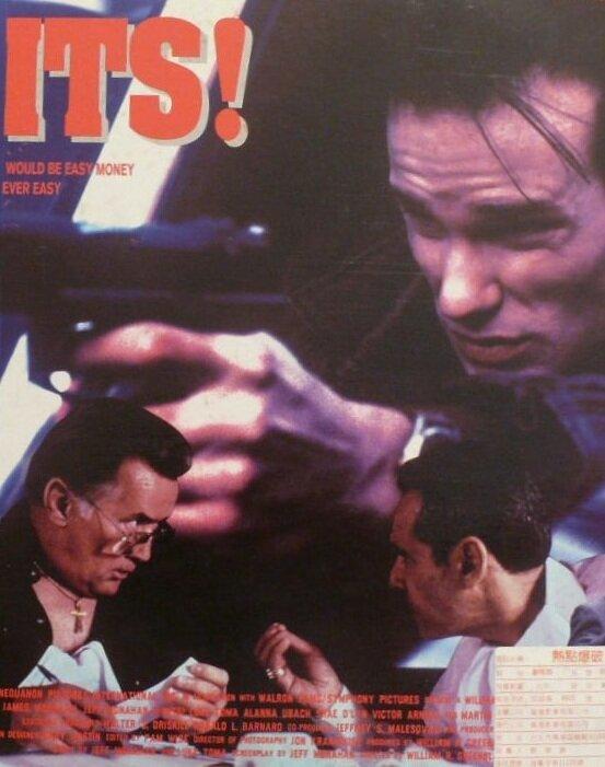 Постер фильма Пли! 1994