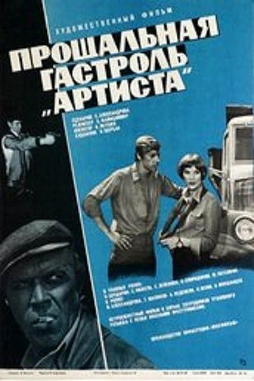 Постер фильма Прощальная гастроль «Артиста» 1980