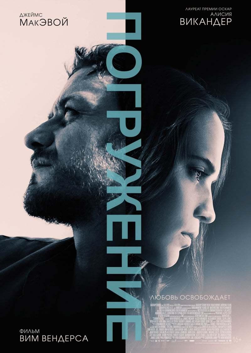 Постер фильма Погружение 2017