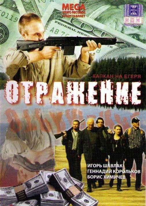 Постер фильма Отражение 1998