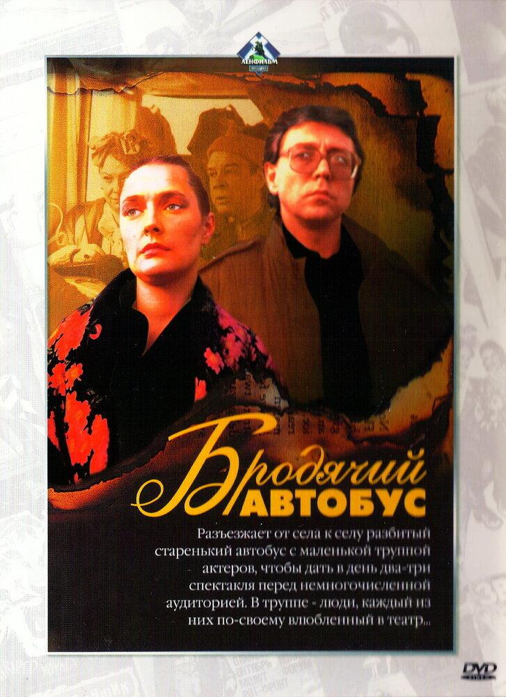 Постер фильма Бродячий автобус 1989