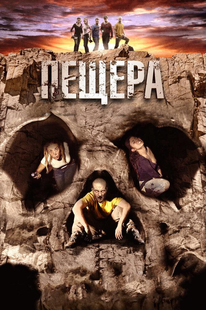 Постер фильма Пещера 2013