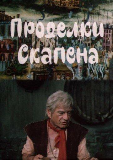 Постер фильма Проделки Скапена 1985