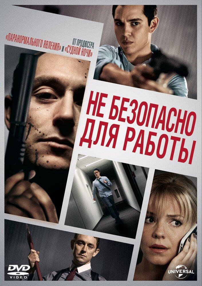 Постер фильма Небезопасно для работы 2014