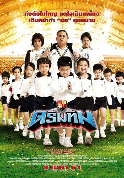 Постер фильма Команда мечты 2008
