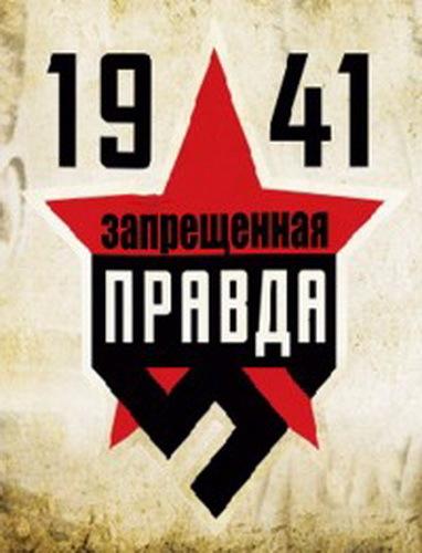 Постер фильма 1941: Запрещенная правда 2013