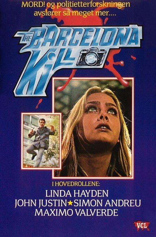 Постер фильма La redada 1974
