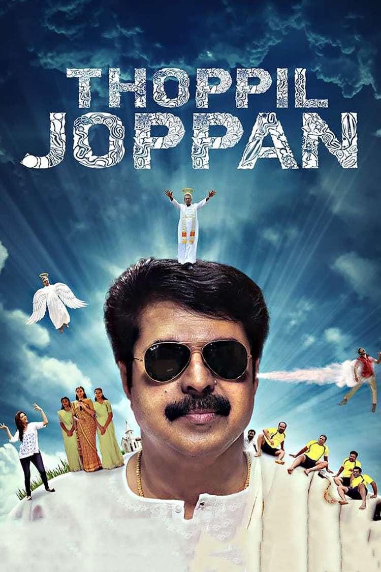 Постер фильма Thoppil Joppan 2016